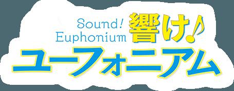 Hibike!_Euphonium_logo.png