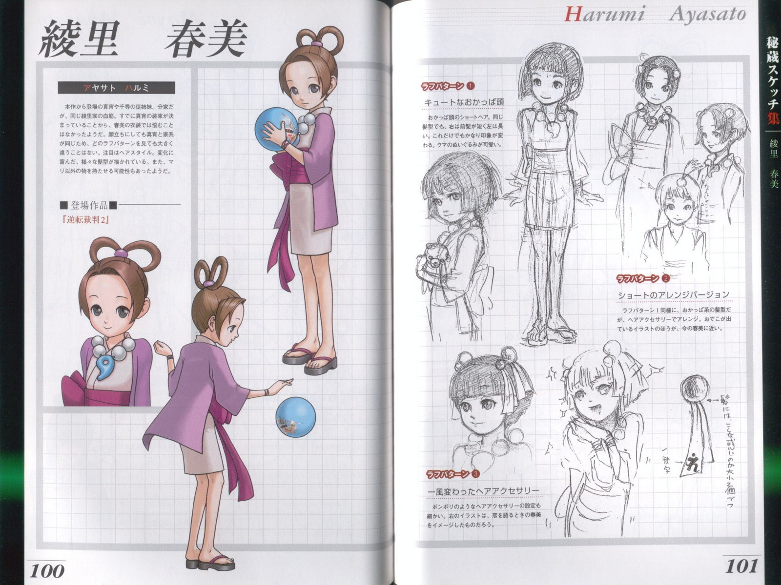 Phoenix-Wright-Ace-Attorney-Pearl-Fey-character-sheet-jewelry-ribbon-short-kimono-smile_5a142.jpg