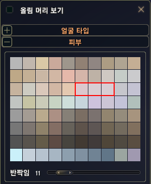 Recommended skin color.png